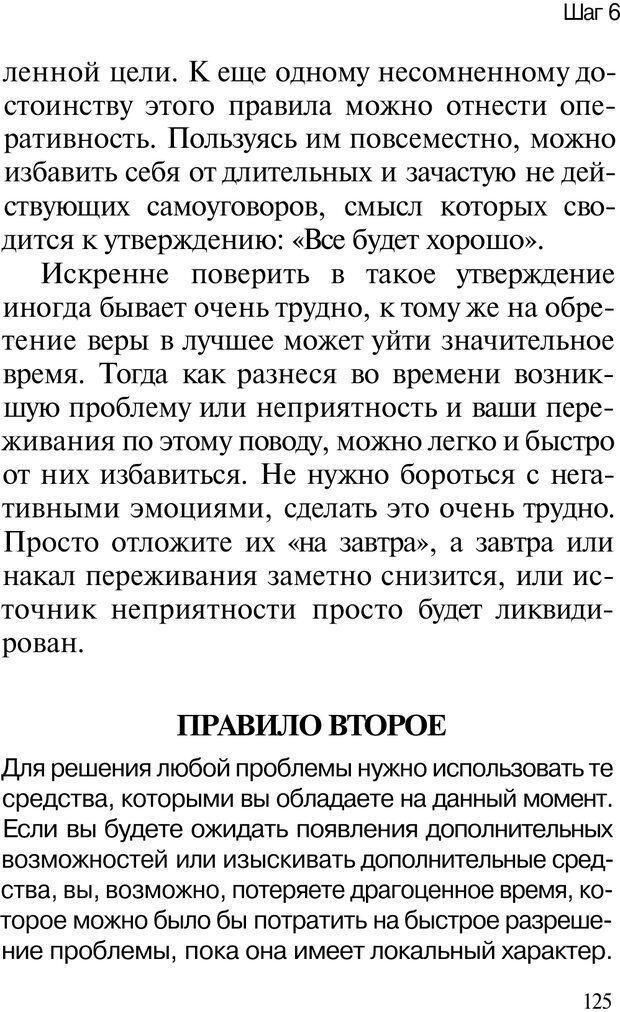 PDF. НЛП с нуля,или игры разума. Дроган А. В. Страница 124. Читать онлайн