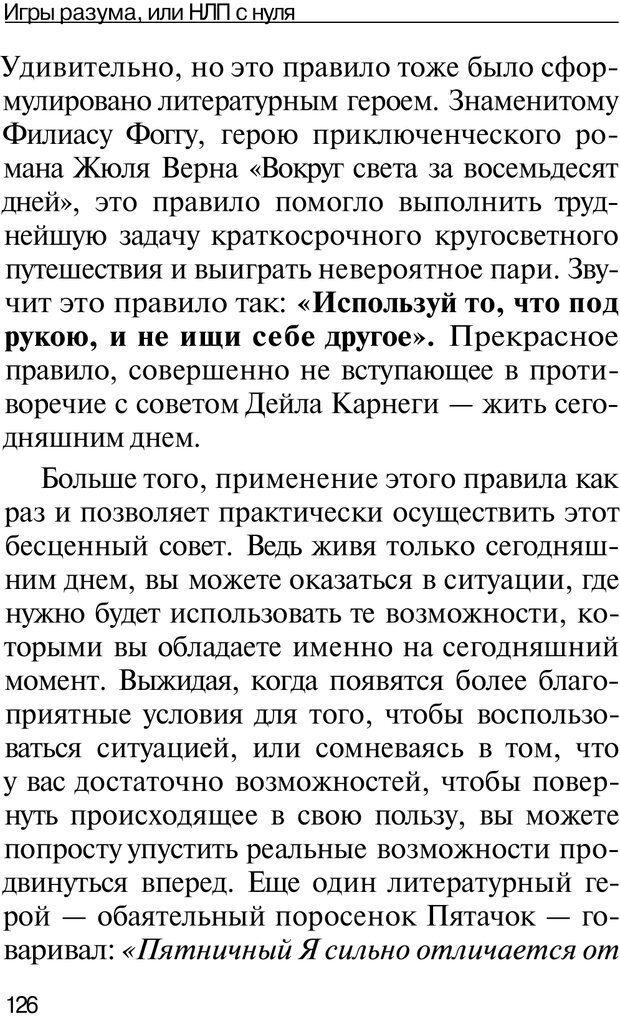 PDF. НЛП с нуля,или игры разума. Дроган А. В. Страница 125. Читать онлайн