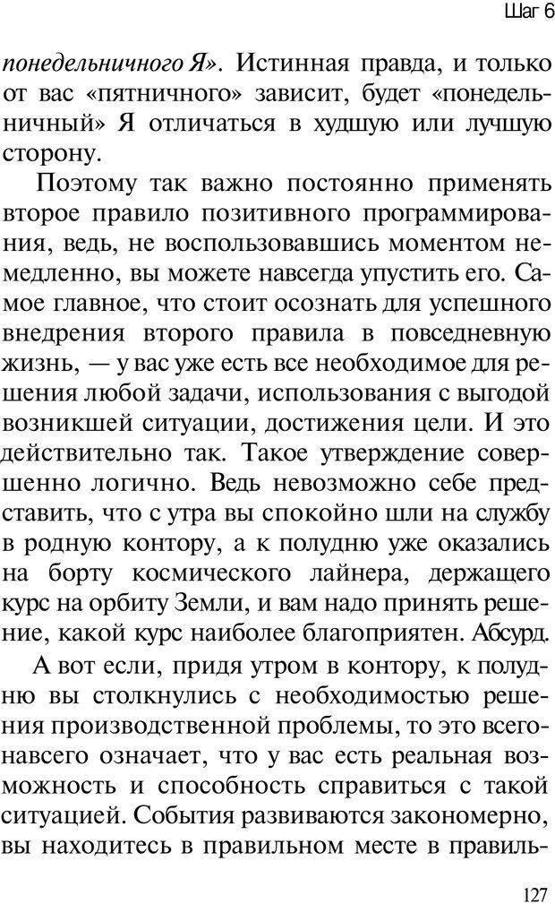 PDF. НЛП с нуля,или игры разума. Дроган А. В. Страница 126. Читать онлайн