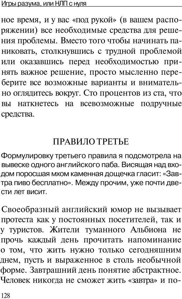 PDF. НЛП с нуля,или игры разума. Дроган А. В. Страница 127. Читать онлайн