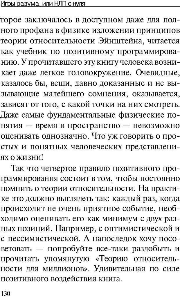 PDF. НЛП с нуля,или игры разума. Дроган А. В. Страница 129. Читать онлайн