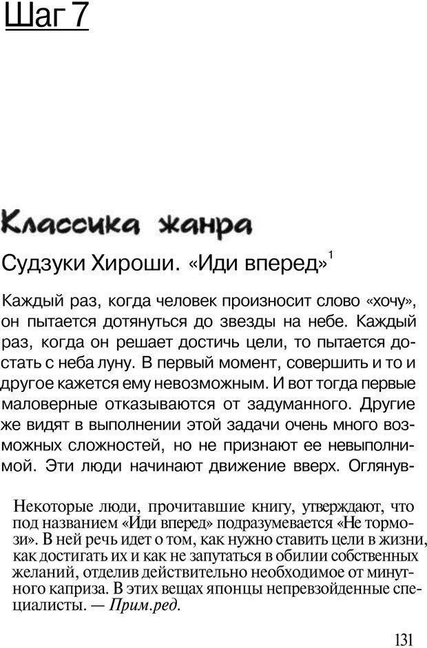 PDF. НЛП с нуля,или игры разума. Дроган А. В. Страница 130. Читать онлайн