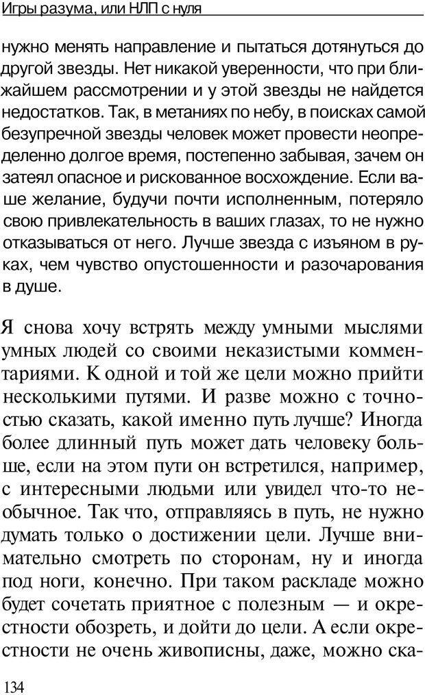 PDF. НЛП с нуля,или игры разума. Дроган А. В. Страница 133. Читать онлайн