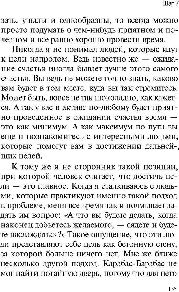 PDF. НЛП с нуля,или игры разума. Дроган А. В. Страница 134. Читать онлайн