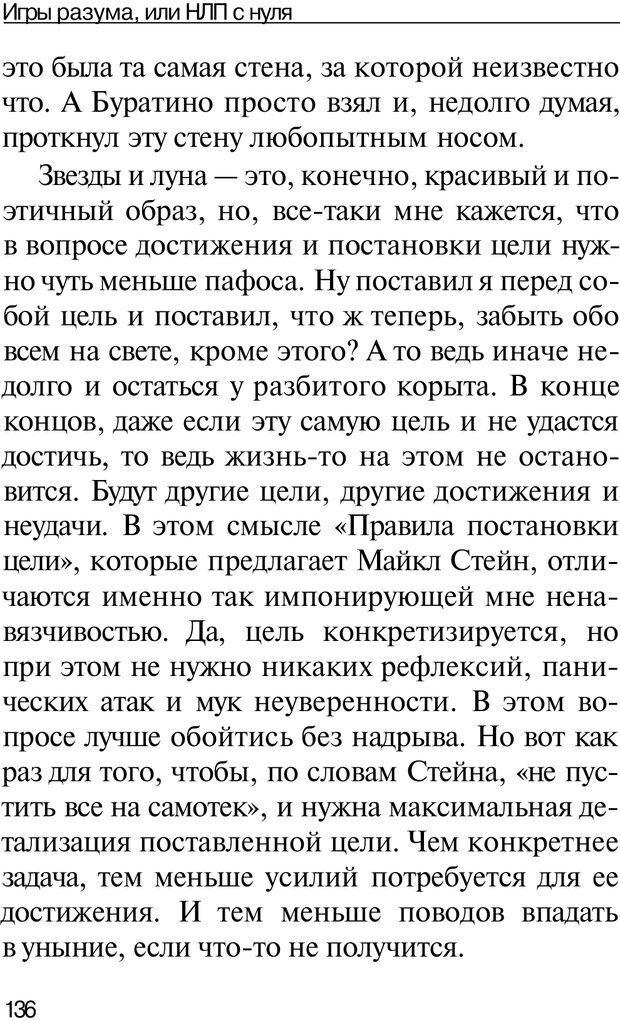 PDF. НЛП с нуля,или игры разума. Дроган А. В. Страница 135. Читать онлайн