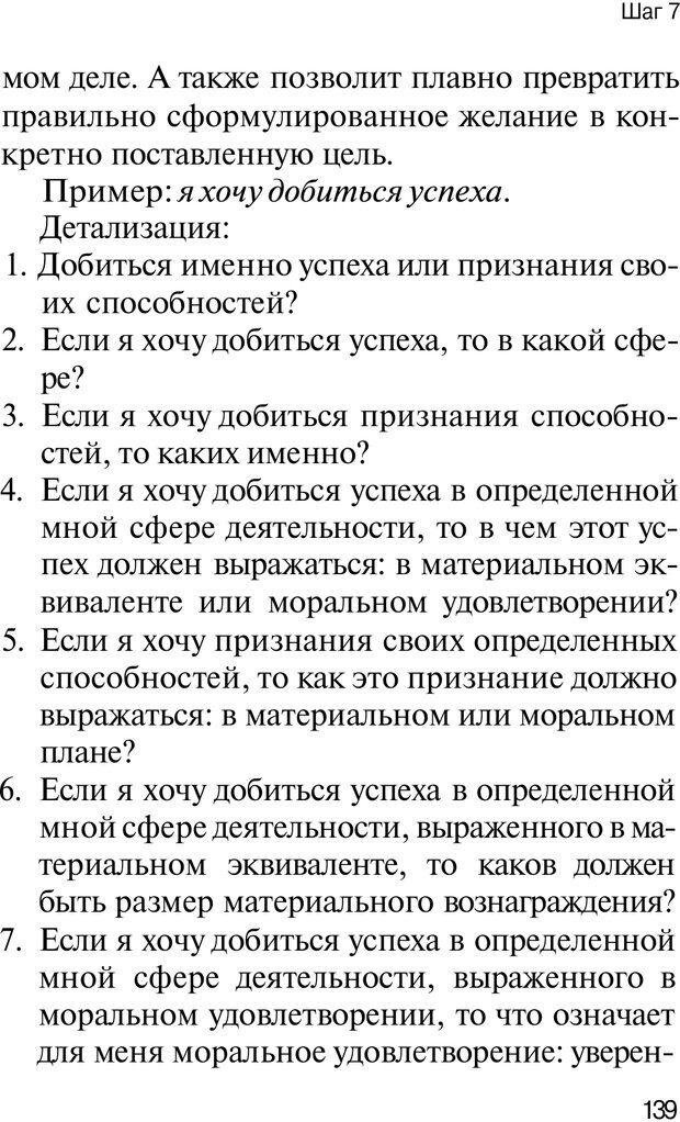 PDF. НЛП с нуля,или игры разума. Дроган А. В. Страница 138. Читать онлайн