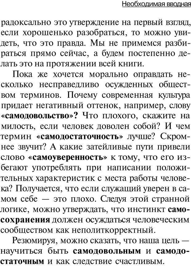 PDF. НЛП с нуля,или игры разума. Дроган А. В. Страница 14. Читать онлайн