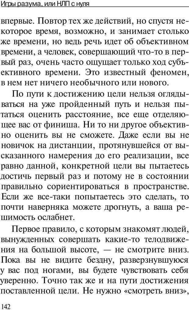 PDF. НЛП с нуля,или игры разума. Дроган А. В. Страница 141. Читать онлайн