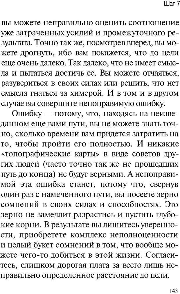 PDF. НЛП с нуля,или игры разума. Дроган А. В. Страница 142. Читать онлайн