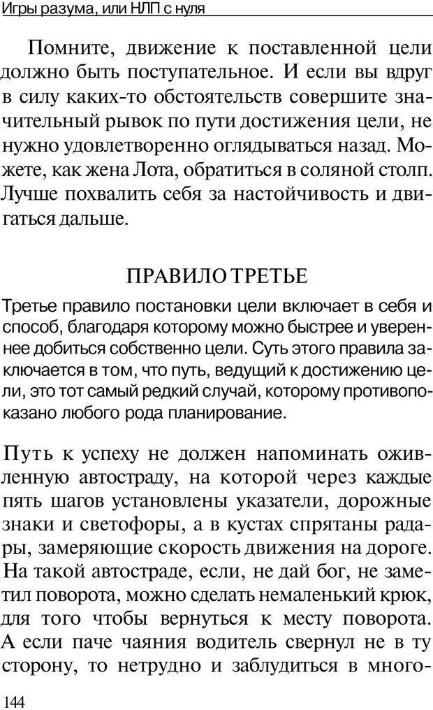 PDF. НЛП с нуля,или игры разума. Дроган А. В. Страница 143. Читать онлайн