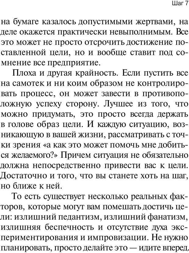 PDF. НЛП с нуля,или игры разума. Дроган А. В. Страница 146. Читать онлайн