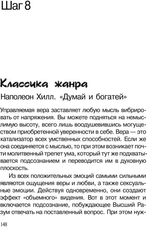 PDF. НЛП с нуля,или игры разума. Дроган А. В. Страница 147. Читать онлайн