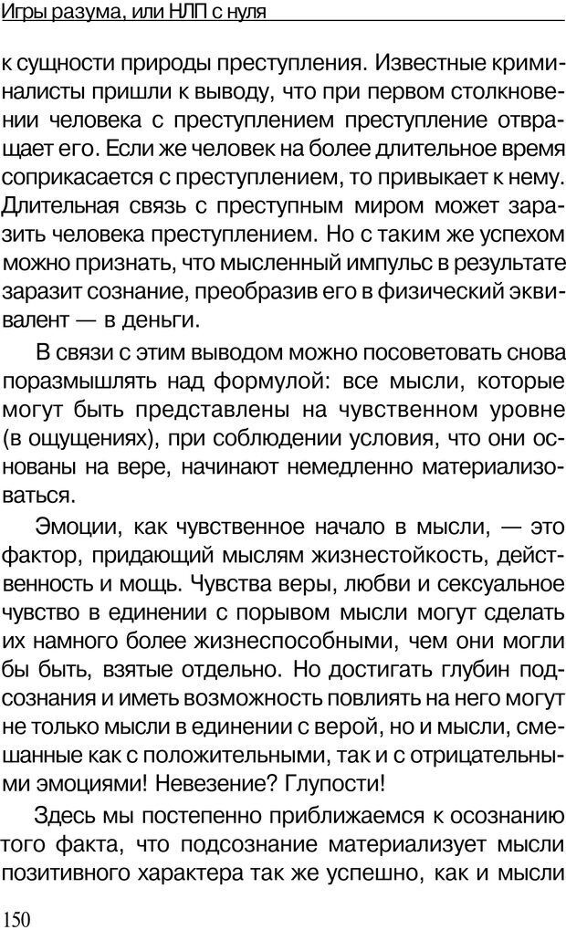 PDF. НЛП с нуля,или игры разума. Дроган А. В. Страница 149. Читать онлайн