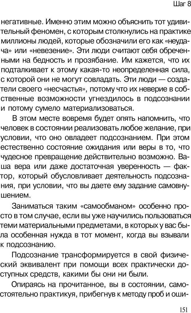 PDF. НЛП с нуля,или игры разума. Дроган А. В. Страница 150. Читать онлайн