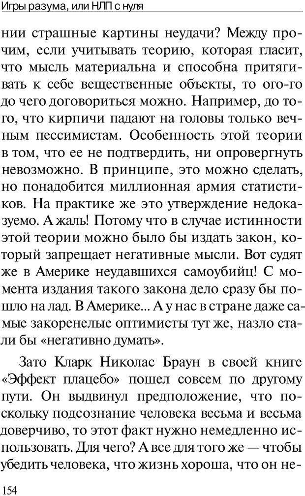 PDF. НЛП с нуля,или игры разума. Дроган А. В. Страница 153. Читать онлайн