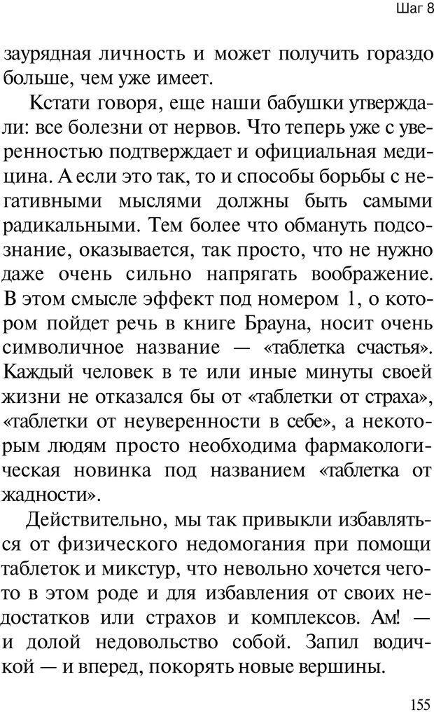 PDF. НЛП с нуля,или игры разума. Дроган А. В. Страница 154. Читать онлайн