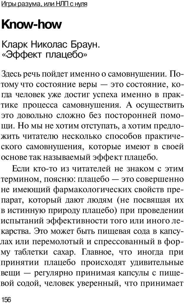 PDF. НЛП с нуля,или игры разума. Дроган А. В. Страница 155. Читать онлайн