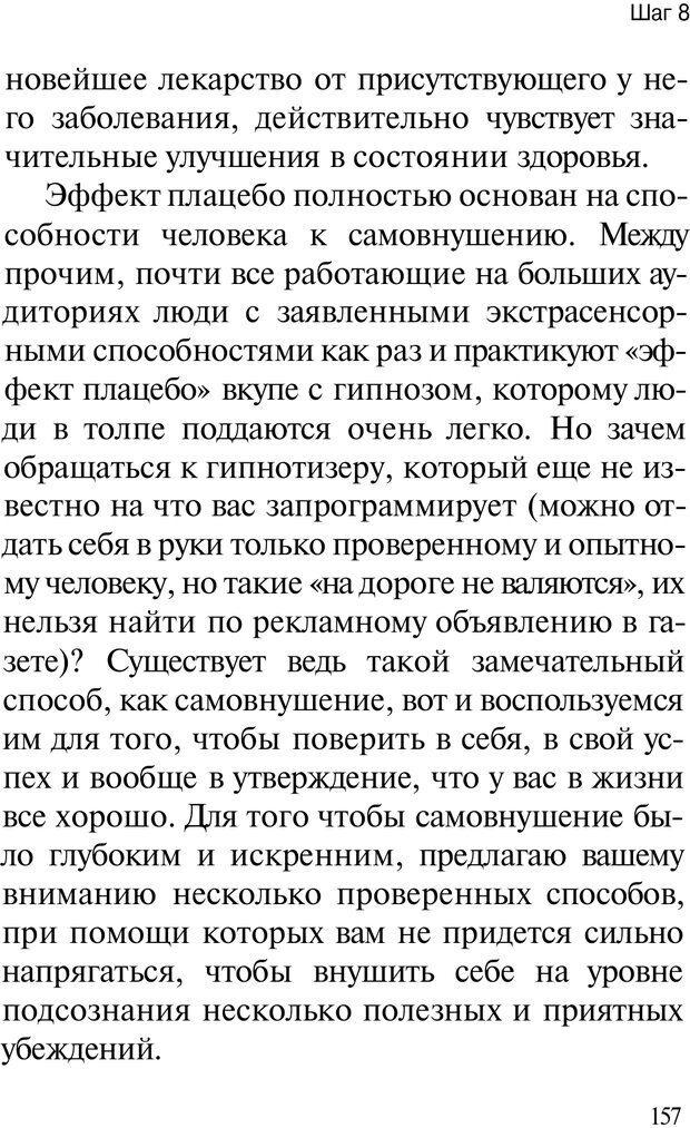 PDF. НЛП с нуля,или игры разума. Дроган А. В. Страница 156. Читать онлайн