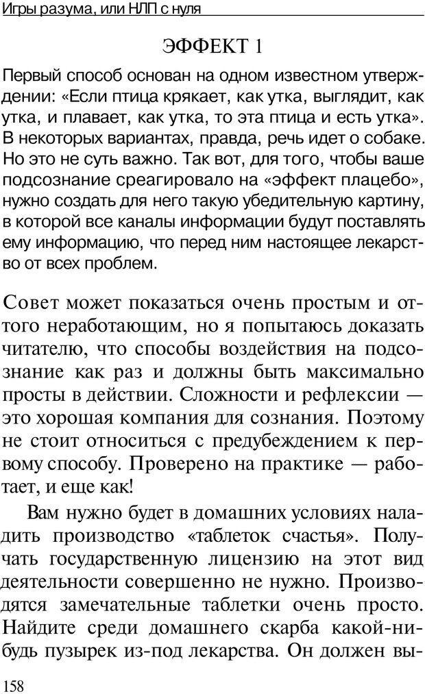 PDF. НЛП с нуля,или игры разума. Дроган А. В. Страница 157. Читать онлайн