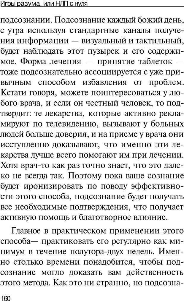 PDF. НЛП с нуля,или игры разума. Дроган А. В. Страница 159. Читать онлайн