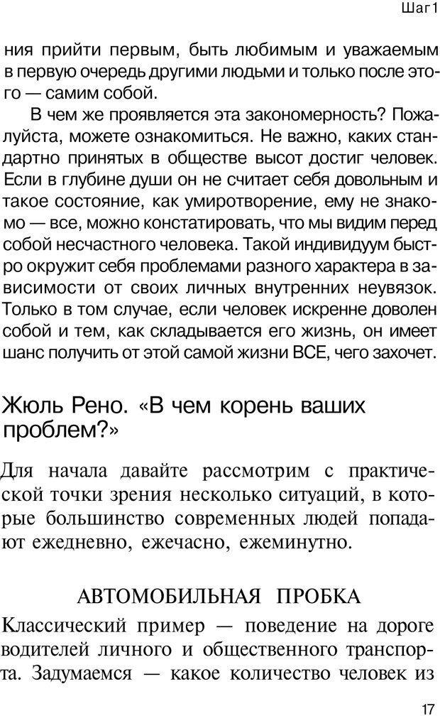PDF. НЛП с нуля,или игры разума. Дроган А. В. Страница 16. Читать онлайн