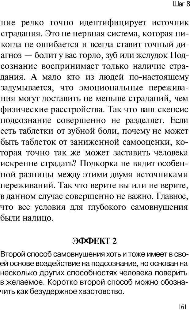 PDF. НЛП с нуля,или игры разума. Дроган А. В. Страница 160. Читать онлайн