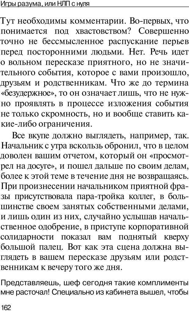 PDF. НЛП с нуля,или игры разума. Дроган А. В. Страница 161. Читать онлайн