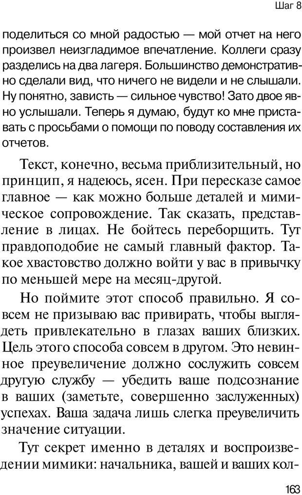 PDF. НЛП с нуля,или игры разума. Дроган А. В. Страница 162. Читать онлайн