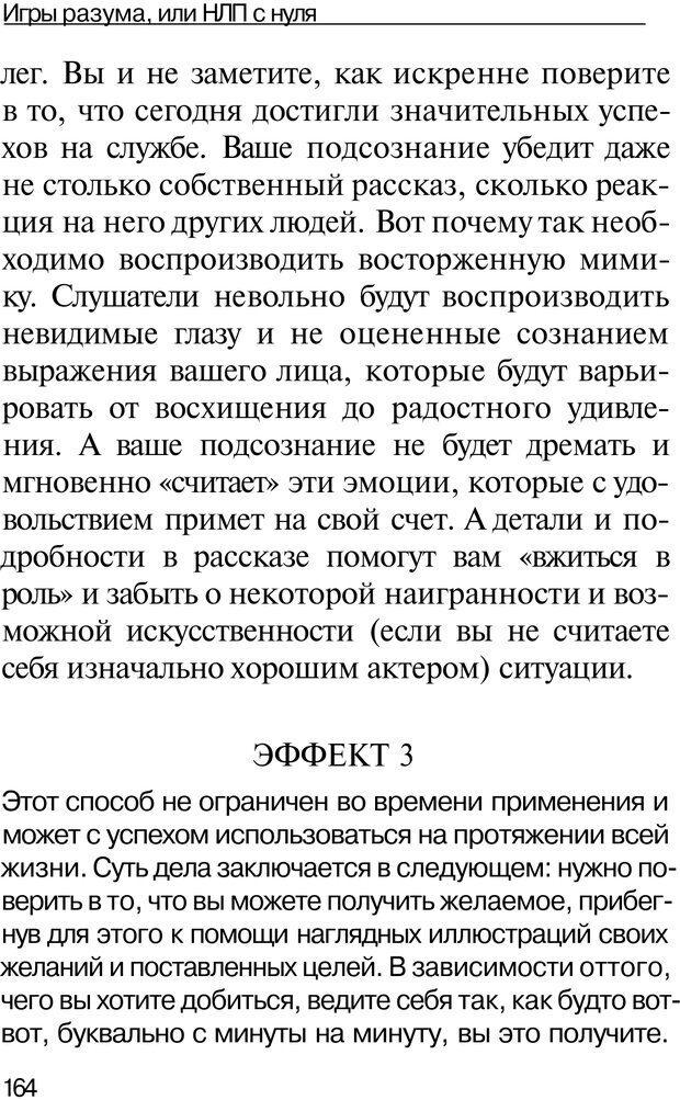 PDF. НЛП с нуля,или игры разума. Дроган А. В. Страница 163. Читать онлайн