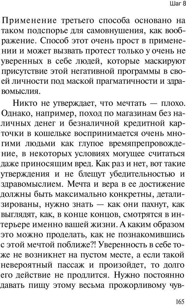 PDF. НЛП с нуля,или игры разума. Дроган А. В. Страница 164. Читать онлайн