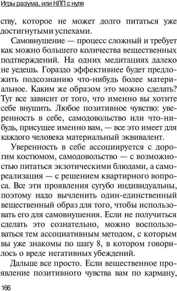 PDF. НЛП с нуля,или игры разума. Дроган А. В. Страница 165. Читать онлайн