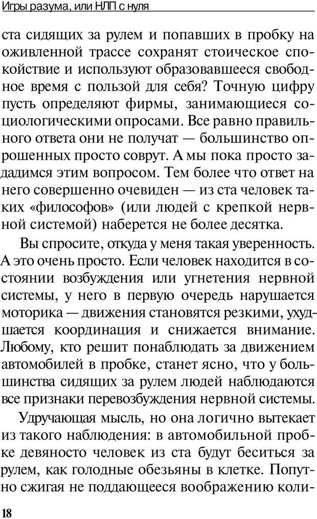 PDF. НЛП с нуля,или игры разума. Дроган А. В. Страница 17. Читать онлайн