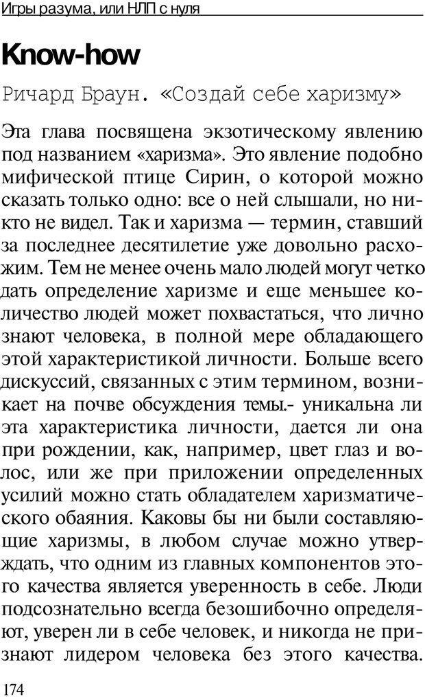 PDF. НЛП с нуля,или игры разума. Дроган А. В. Страница 173. Читать онлайн