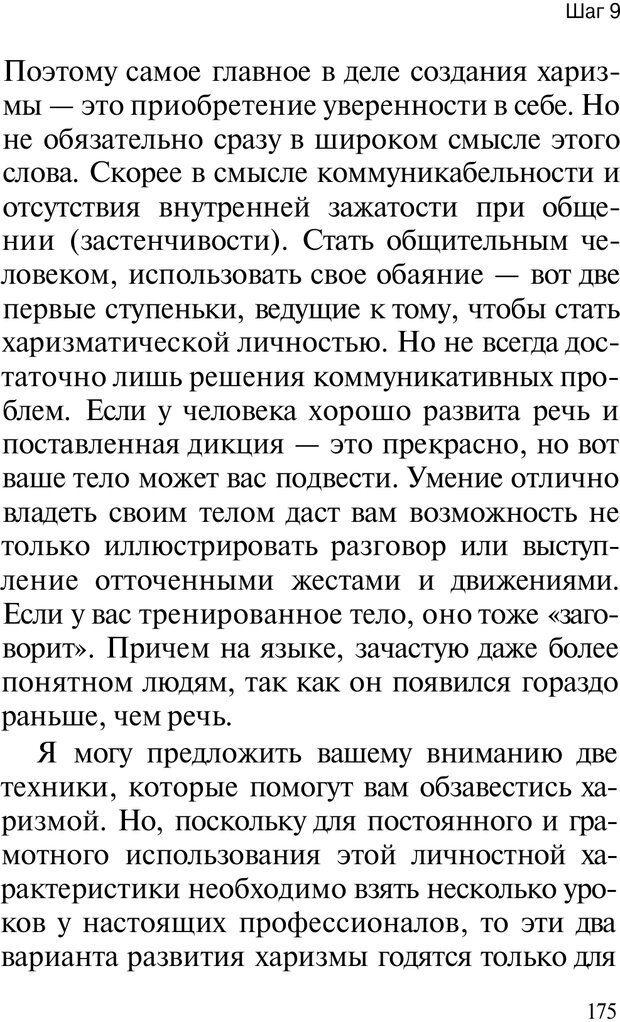 PDF. НЛП с нуля,или игры разума. Дроган А. В. Страница 174. Читать онлайн