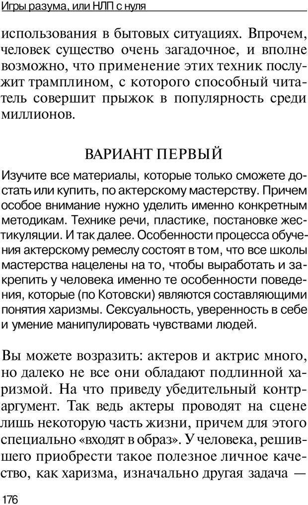 PDF. НЛП с нуля,или игры разума. Дроган А. В. Страница 175. Читать онлайн
