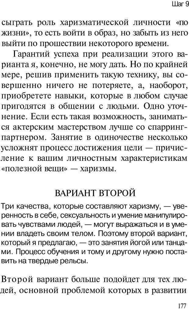 PDF. НЛП с нуля,или игры разума. Дроган А. В. Страница 176. Читать онлайн