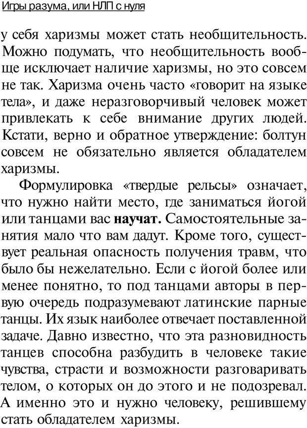 PDF. НЛП с нуля,или игры разума. Дроган А. В. Страница 177. Читать онлайн