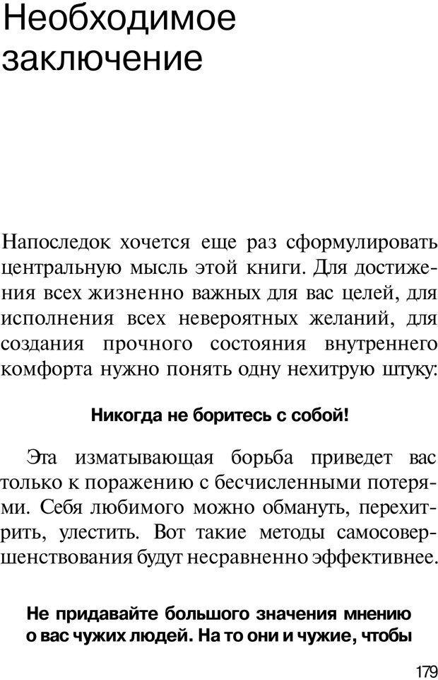 PDF. НЛП с нуля,или игры разума. Дроган А. В. Страница 178. Читать онлайн