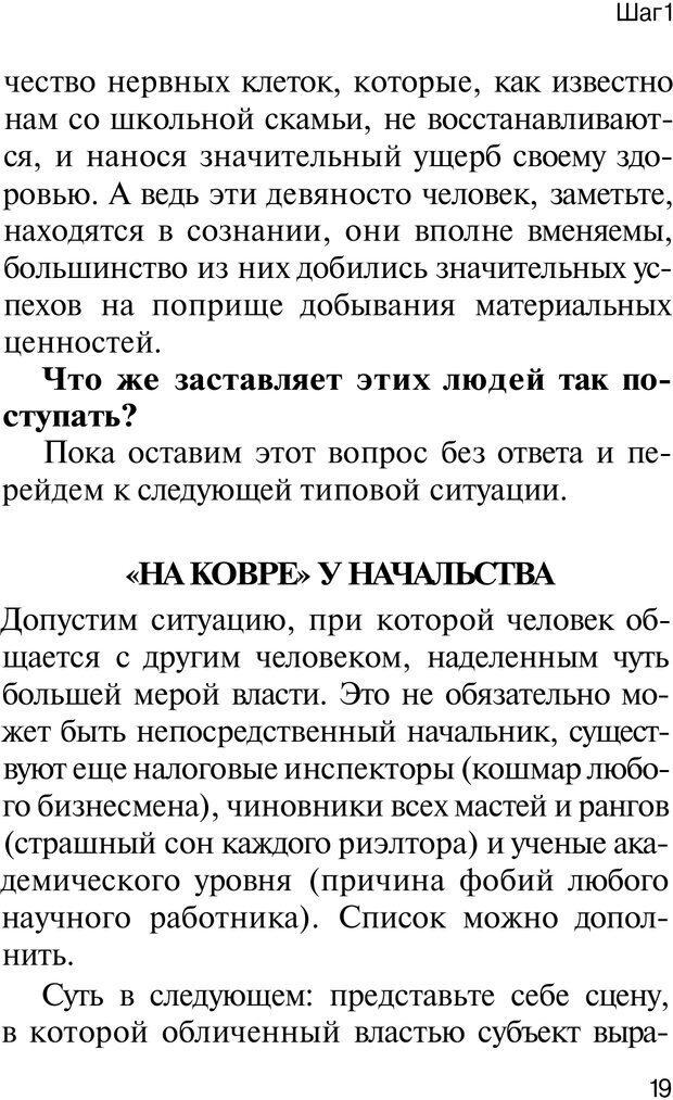 PDF. НЛП с нуля,или игры разума. Дроган А. В. Страница 18. Читать онлайн