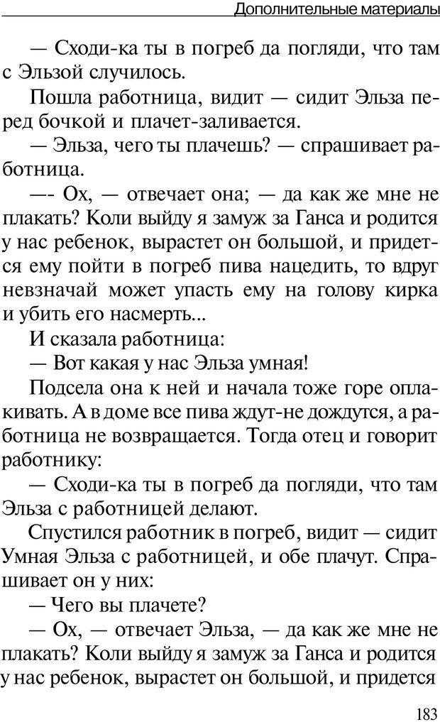 PDF. НЛП с нуля,или игры разума. Дроган А. В. Страница 182. Читать онлайн