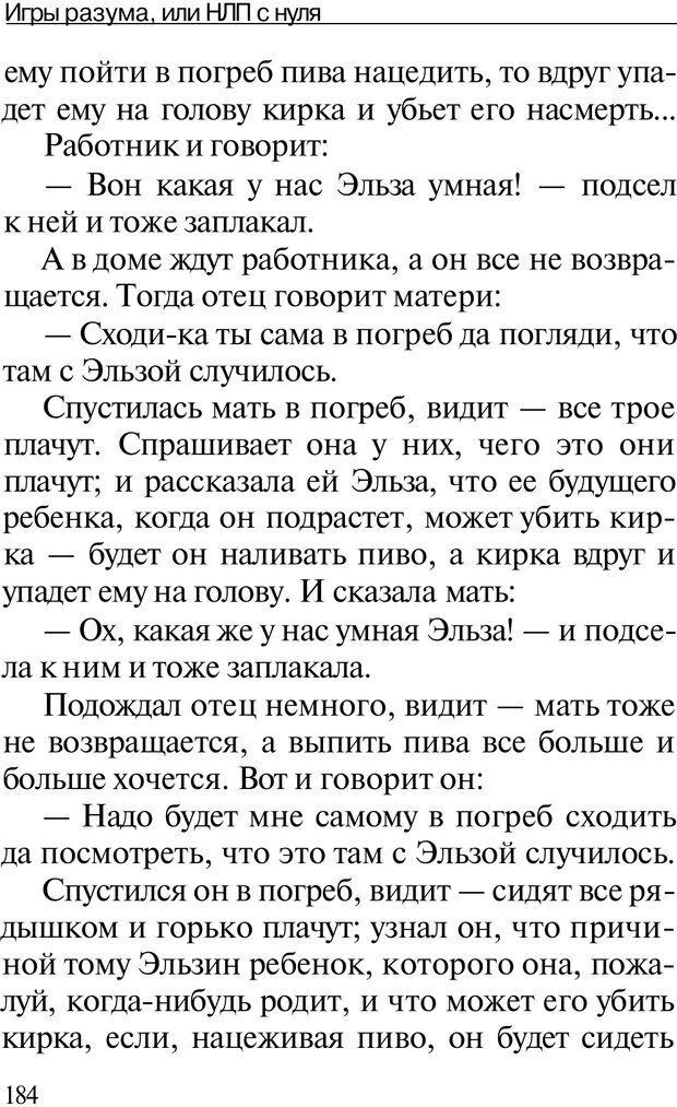 PDF. НЛП с нуля,или игры разума. Дроган А. В. Страница 183. Читать онлайн