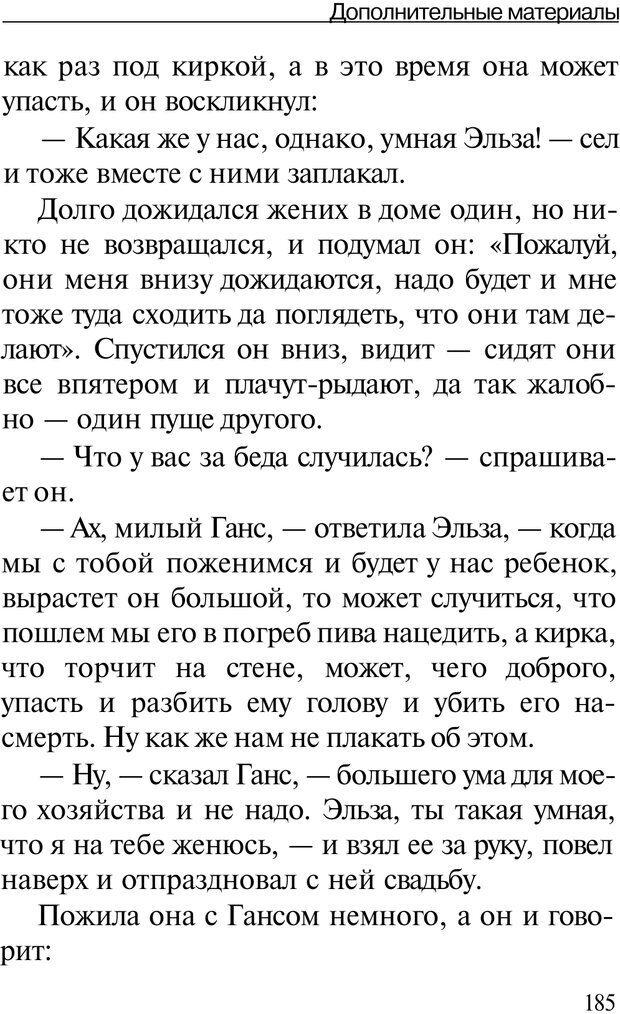 PDF. НЛП с нуля,или игры разума. Дроган А. В. Страница 184. Читать онлайн