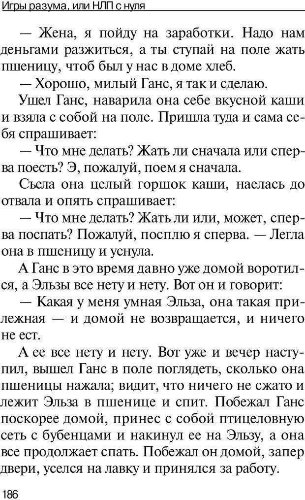 PDF. НЛП с нуля,или игры разума. Дроган А. В. Страница 185. Читать онлайн