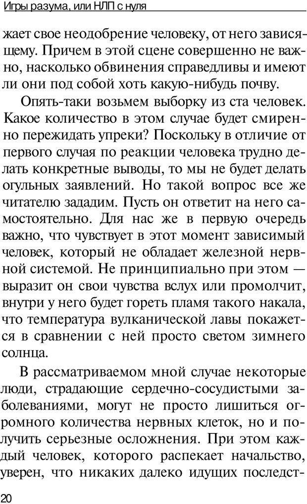 PDF. НЛП с нуля,или игры разума. Дроган А. В. Страница 19. Читать онлайн