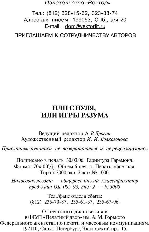 PDF. НЛП с нуля,или игры разума. Дроган А. В. Страница 191. Читать онлайн