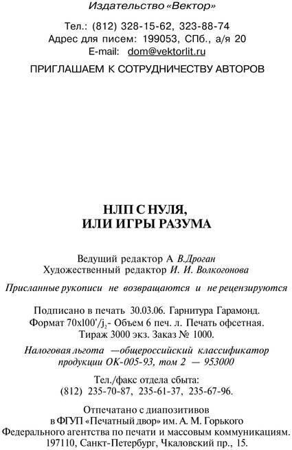 PDF. НЛП с нуля,или игры разума. Дроган А. В. Страница 192. Читать онлайн