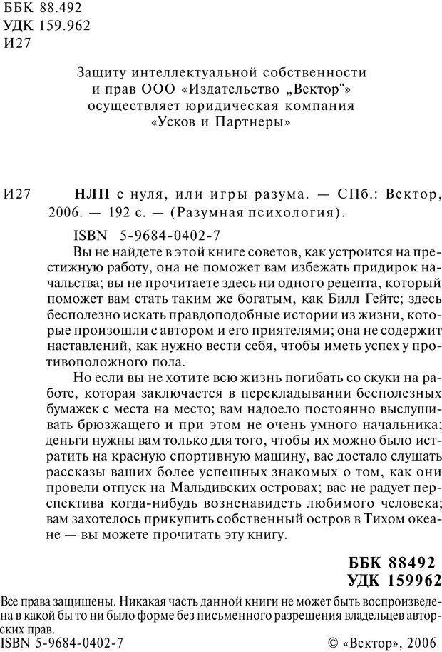 PDF. НЛП с нуля,или игры разума. Дроган А. В. Страница 2. Читать онлайн