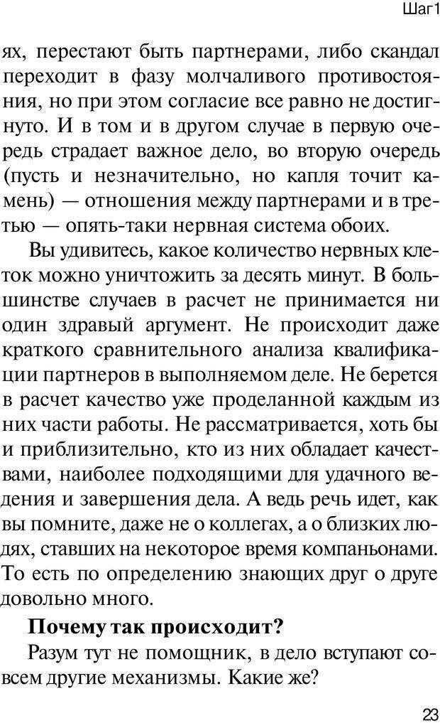 PDF. НЛП с нуля,или игры разума. Дроган А. В. Страница 22. Читать онлайн