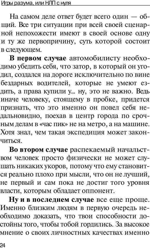 PDF. НЛП с нуля,или игры разума. Дроган А. В. Страница 23. Читать онлайн