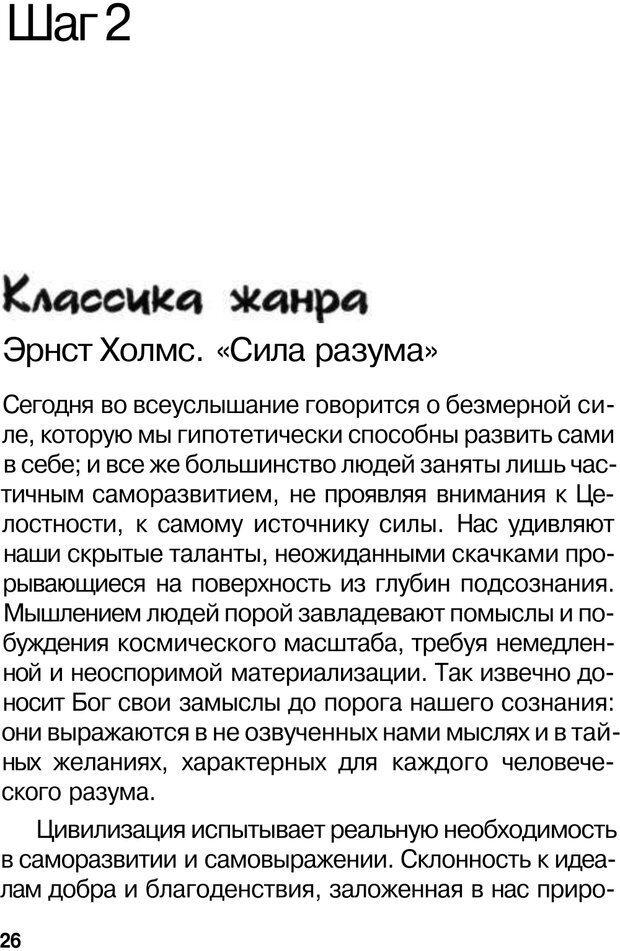 PDF. НЛП с нуля,или игры разума. Дроган А. В. Страница 25. Читать онлайн
